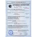Сертификат для Витафон-5