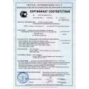 Сертификат для Витафон-ИК
