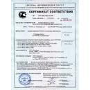 Сертификат для Витафон