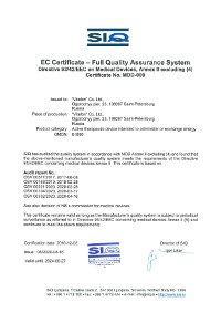 Европейский сертификат обеспечения качества медициских устройств, позволяющий осуществлять продажу и использование аппаратов Витафон на территории Европейского союза