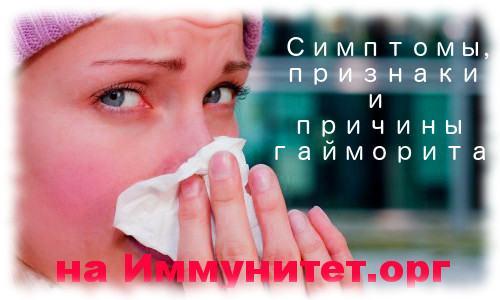 Гайморит: симптомы, признаки и причины