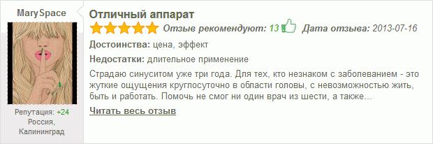 Отзывы о Витафоне - Отличный аппарат - 5 звезд