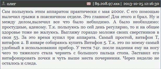 Отзыв о Витафоне - Олег - Простудные заболевания, аденома, травма