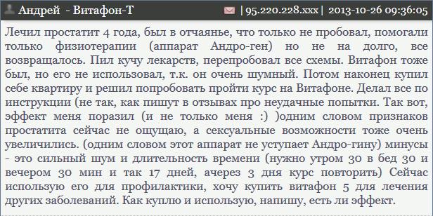 Отзывы о Витафоне - Андрей - Витафон-Т - Простатит