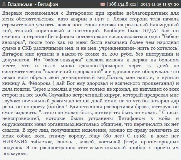 Отзывы о Витафоне - Владислав - Витафон - Травма и лечение многих других заболеваний