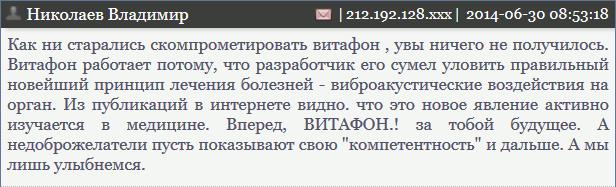 Отзыв о Витафоне -Николаев Владимир - Правильный новейший принцип лечения болезней