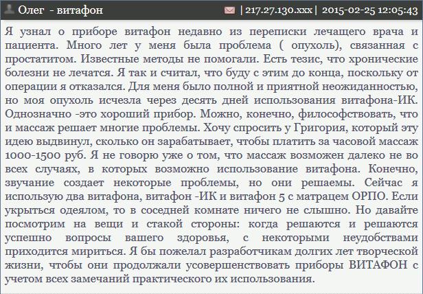Отзыв о Витафоне - Олег - Витафон, Витафон-ИК, Витафон-5 + Матрац ОРПО - Опухоль и простатит