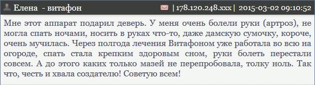 Отзыв о Витафоне - Елена - Витафон - Артроз