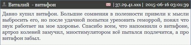 Отзыв о Витафоне - Виталий - Витафон - Артроз, геморрой