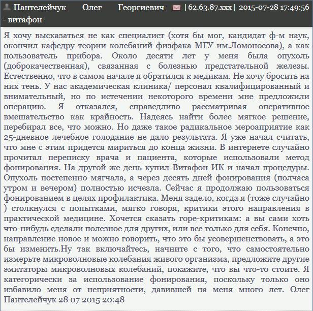 Отзыв о Витафоне - к.ф.н. Пантелейчук Олег Георгиевич - Витафон - Опухоль, заболевание предстательной железы