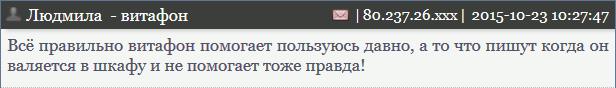 Отзыв о Витафоне - Людмила - Витафон помогает если пользоваться и не помогает если не пользоваться