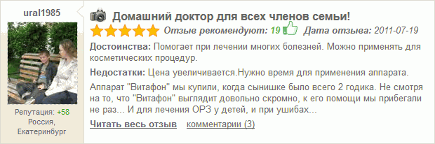 Отзыв о Витафоне - Домашний доктор для всех членов семьи! - 5 звезд