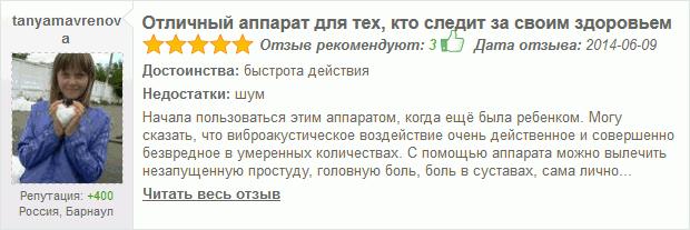 Отзыв о Витафоне - Отличный аппарат для тех, кто следит за своим здоровьем - 5 звезд