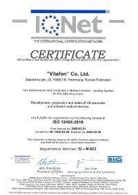 Европейский сертификат о соответствии системы менеджмента качества стандарту ISO 13485:2003