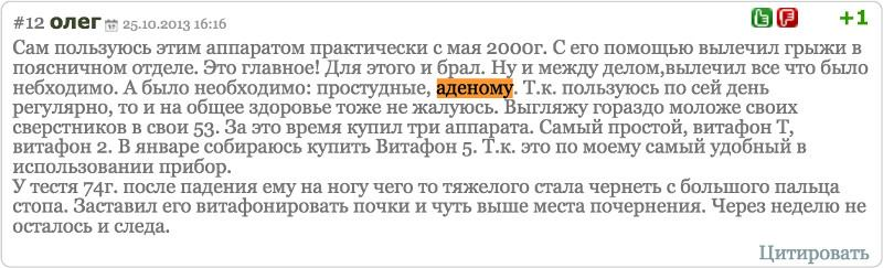 Отзыв с сайта Badbed.ru: Олег - Лечение аденомы простаты