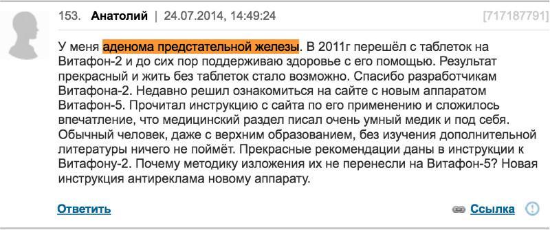 Отзыв с сайта Woman.ru: Анатолий - Лечение аденомы предстательной железы