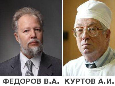Федоров В.А. - Куртов А.И.