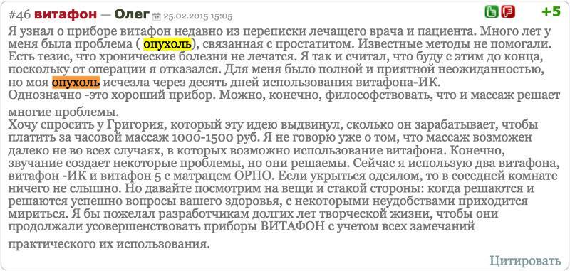 Отзыв с сайта Badbed.ru: Олег - Лечение опухоли предстательной железы