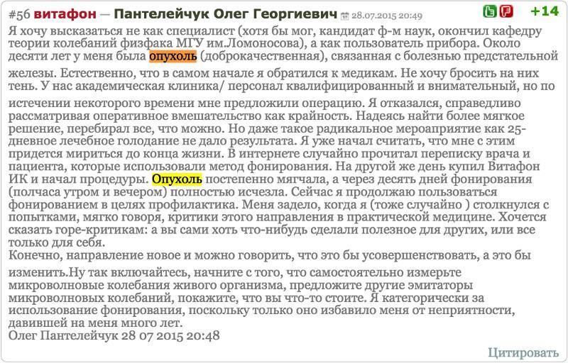 Отзыв с сайта Badbed.ru: Пантелейчук Олег Георгиевич - Лечение доброкачественной опухоли предстательной железы