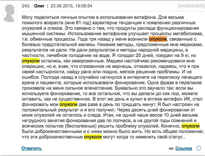 Отзыв с сайта Woman.ru: Олег - Лечение опухоли предстательной железы