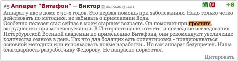 Отзыв с сайта Badbed.ru: Виктор - Лечение аденомы простаты и затруднений мочеиспускания