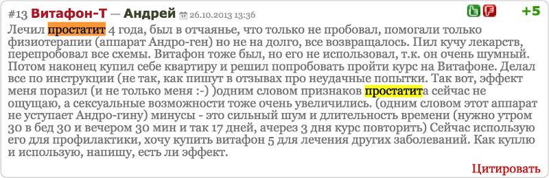 Отзыв с сайта Badbed.ru: Андрей - Лечение простатита