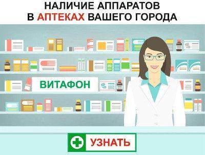 Нажмите, чтобы узнать о наличии аппаратов Витафон в аптеках и магазинах медтехники вашего города