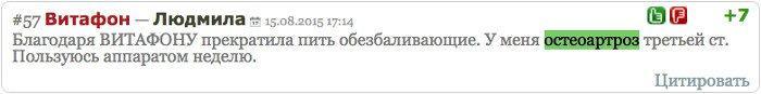 Отзыв с сайта Badbed.ru: Людмила - Остеоартроз 3 степени.