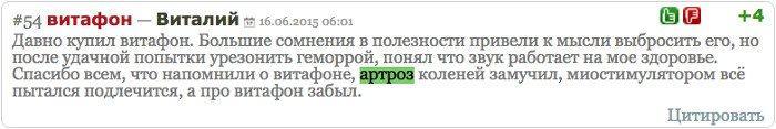 Отзыв с сайта Badbed.ru: Виталий - Артроз коленей
