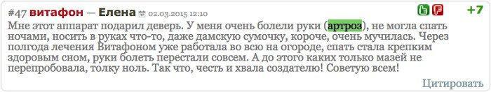 Отзыв с сайта Badbed.ru: Елена - Артроз, боль в руках