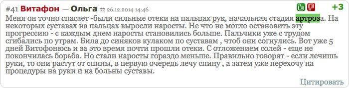 Отзыв с сайта Badbed.ru: Ольга - Отеки, начальная стадия артроза