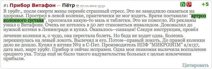 Отзыв с сайта Badbed.ru: Петр - Артроз коленного сустава