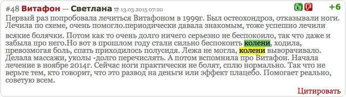 Отзыв с сайта Badbed.ru: Светлана - Боль в коленях