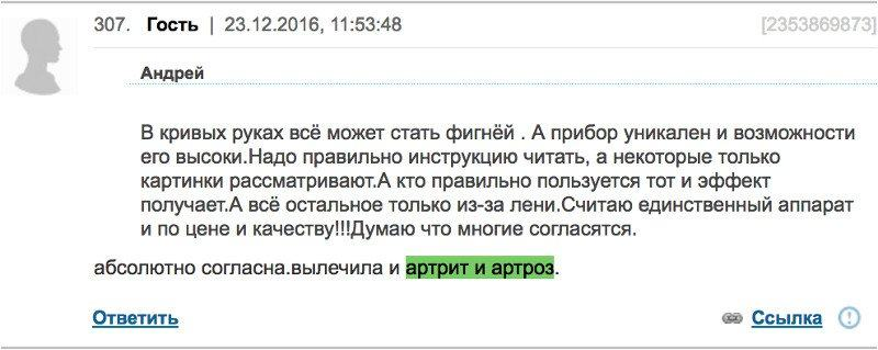Отзыв с сайта Woman.ru: Гость - 23.12.2016 - Вылечила артрит и артроз