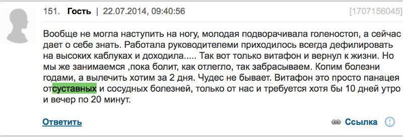 Отзыв с сайта Woman.ru: Гость - 22.07.2014 - От суставных и сосудистых болезней