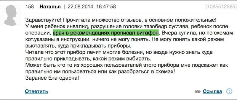 Отзыв с сайта Woman.ru: Наталья - 22.08.2014 - Разрушение головки тазобедренного сустава у ребенка - врач в рекомендациях прописал витафон