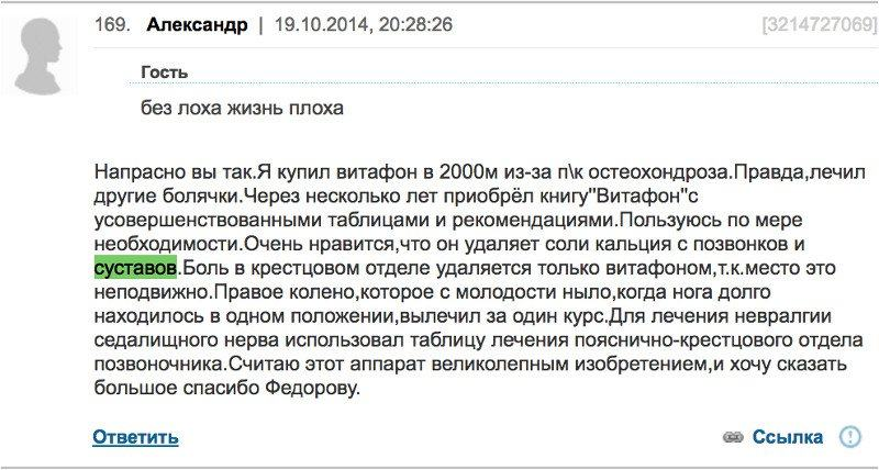 Отзыв с сайта Woman.ru: Александр - 19.10.2014 - Удаляет соли кальция в суставах
