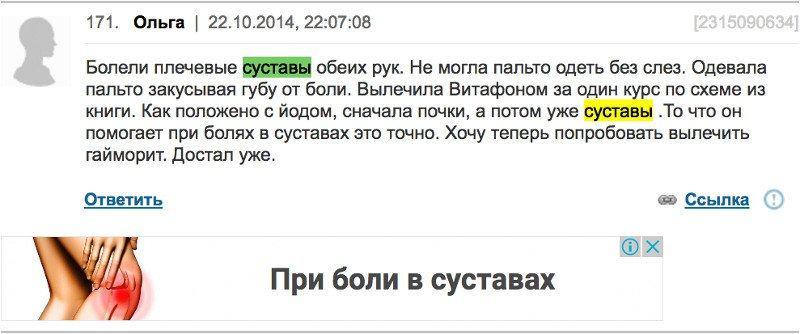 Отзыв с сайта Woman.ru: Ольга - 22.10.2014 - Помогает при болях в суставах