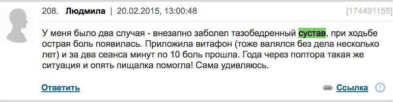 Отзыв с сайта Woman.ru: Людмила - 20.02.2015 - Заболел тазобедренный сустав