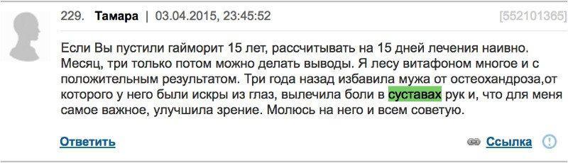 Отзыв с сайта Woman.ru: Тамара - 03.04.2015 - Вылечила боли в суставах рук