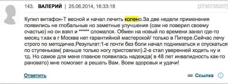 Отзыв с сайта Woman.ru: Валерий - 25.06.2014 - Лечение колена