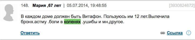 Отзыв с сайта Woman.ru: Мария - 05.07.2014 - Боли в коленях
