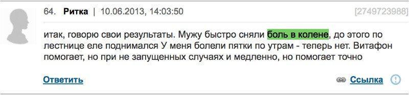 Отзыв с сайта Woman.ru: Ритка - 10.06.2013 - Быстро сняли боль в колене