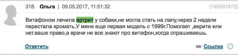Отзыв с сайта Woman.ru: Ольга - 09.05.2017 - Артрит у собаки