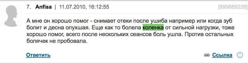 Отзыв с сайта Woman.ru: Анфиса - 11.07.2010 - Снимает отеки, хорошо помог при боли в коленке
