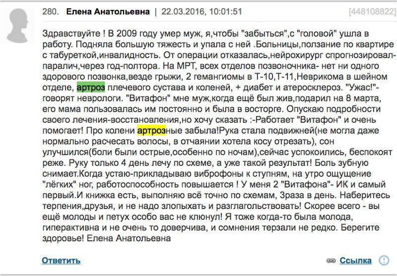 Отзыв с сайта Woman.ru: Елена Анатольевна - 22.03.2016 - Артроз плечевого сустава и коленей