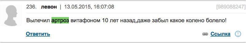 Отзыв с сайта Woman.ru: Левон - 13.05.2015 - Вылечил артроз витафоном