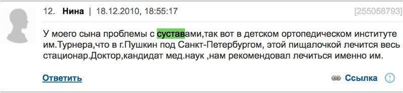 Отзыв с сайта Woman.ru: Нина - 18.12.2010 - Проблемы с суставами