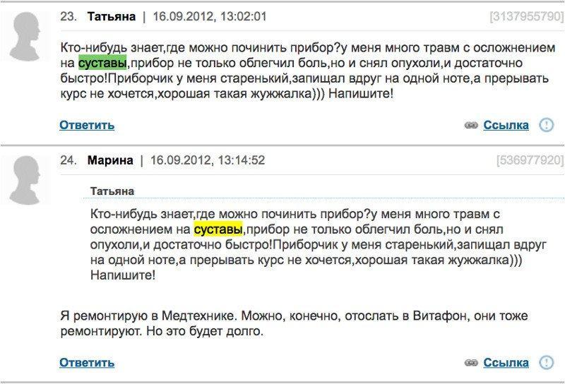 Отзыв с сайта Woman.ru: Татьяна - 16.09.2012 - Прибор быстро облегчил боль и снял опухоли