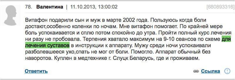Отзыв с сайта Woman.ru: Валентина - 11.10.2013 - Для лечения суставов